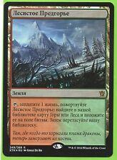 1 Wooded Foothills (mtg russian foil legacy vintage modern fetch) [manapoint.ru]