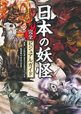 Japanese Specter Complete Visual guide Book Monster Demon Ghost Picture Japan