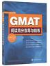 新东方 GMAT阅读高分指导与精练 GMAT Reading High Score Guidance and Intensive Training