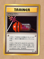 Japanese Yamabuki City Gym Deck PlusPower TRAINER Card (7b)