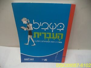 Neta-Cet Teaching Hebrew Bishvil Haivrit Grade 6-12 Beginner IISBN 9789653540361