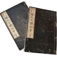 Rare Japanese Meiji Era Books - 1881 Woodblock Print Manuscript Official Docs
