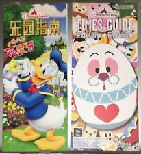Hong Kong Disneyland Guide Map April Egg-stravaganza with Donald & Time Guide