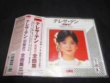 鄧麗君 Teresa Teng H32P-20293 全曲集 MT 1A1 日版 1A1 japan press