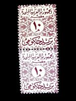 Egypt  Revenue  iStamp 1950's  / Not  Used / Block of 2