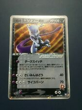 Team Rocket's Mewtwo ex Japanese Pokemon Card PCG 064/084 Holo 1ed 1st edition 1