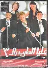 'Alaya el Tarab bil Talata: Saad el Soghiar,Dina,Rico Subtitled Arabic Movie DVD