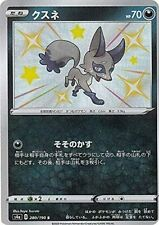 Pokemon Kartenspiel SWORD SHIELD s4a glänzend nickit S Japanisch