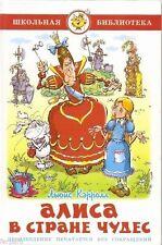 Modern Russian Book Lewis Carroll Alice in Wonderland Illustrated Children Kids