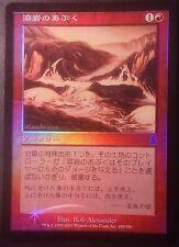 Soulèvement de lave PREMIUM / FOIL Japonais - Japanese Lava Blister- Magic Mtg