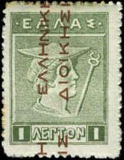 Greece Scott #N150 Occupation in Parts of Turkey Mint Hinged