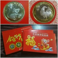 Year of Rooster & Rat China 10 Yuan commemorative coin in folder & certificate