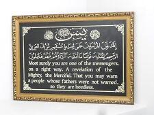 Islamic Muslim wall hanging frame Surat Yasin in Arabic with English translation