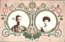 More details for hirohito & empress portrait japanese embossed postcard printed antique