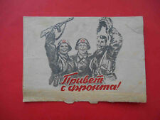 USSR 1945 Soldier with weapon, RARE type Russian WWII cover for Red Army