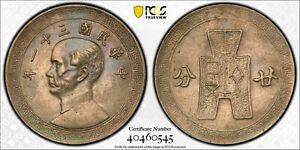 304 China 1942 Nickel 20 Cents PCGS AU58  Y-361
