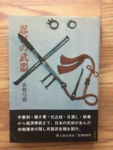 Shinobi-no Buki (Ninja Weapons) by Yumio Nawa 1967