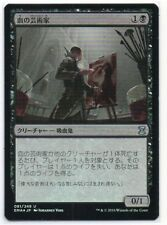 MTG Japanese Foil Blood Artist Eternal Masters NM
