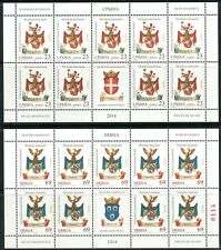 0681 SERBIA 2014 - Museum Exhibits - Coats of Arms - MNH Sheet