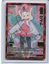 JAPANESE Anime LEVEL NEO World Conquest Zvezda Plot Hoshimiya Keito SIGNED(FOIL)