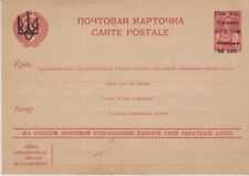 Soviet postcard Seal Restoration of the Ukrainian State Kolomyia 1941 VERY RARE