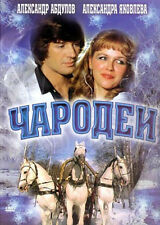 CHARODEI / MAGICIANS RUSSIAN MUSICAL COMEDY WITH ENGLISH SUBTITLES BRAND NEW DVD