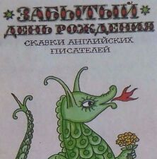 J. R. R. Tolkien J M Barrie Tales English Writers In Russian 1990