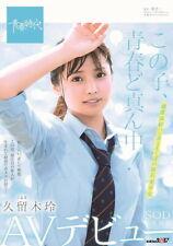 200 min DVD Youth Japanese Cute Actress Rei Kuruki Debut Video [Region Free]