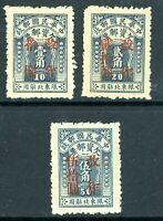 China 1947 Northeast Postage Due Overprint Set Mint R410 ⭐⭐⭐⭐⭐⭐