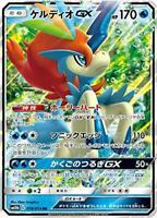 pokemon card Keldeo GX RR SM10b 019/054 JAPANESE MINT