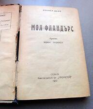VINTAGE RARE MOLL FLANDERS BOOK WRITTEN IN BULGARIAN CYRILLIC ALPHABET FROM 1947