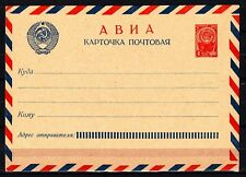 "USSR - 1961 ""PAV AVION"" Standard Postcard (Postal Stationary) - Lot 17"
