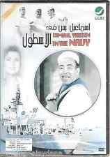 Ismail Yaseen, Ahmad Ramzy: In The Navy ~Classic Subtitled NTSC Arabic Movie DVD