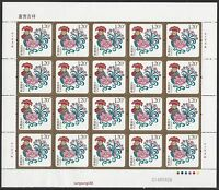 CHINA 2016 2017 賀喜 #11 Full S/S New Year Greeting Special stamp Rooster