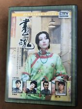 Painting Soul Pan Yuliang Dvd Series China 5 Discs 30 Ep Annie Yi Michelle Reis