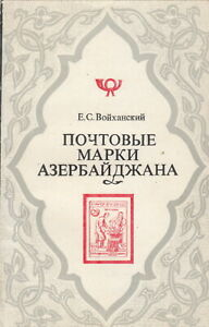 BOOK: Voykhansky E.S. Postage Stamps of Azerbaijan, 1976, 240 pp, $50,