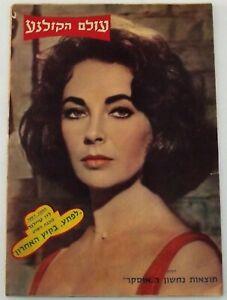 ISRAEL MOVIE MAGAZINE 1960 LIZ TAYLOR & FISHER, KIRK DAUGLAS BRENER, KER, HADSON
