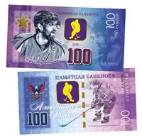 Russia 100 rubles Alexander Ovechkin. Legendary hockey player UNC