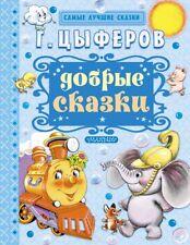 """Г. Цыферов """" Добрые сказки """"  Russische Bücher"""