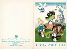 1981 Russian Invitation folding card Crocodile Gena Cheburashka Puppy Girl