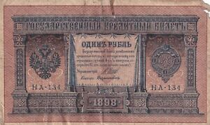 RUSSIAN EMPIRE 1 Ruble 1898 Signature Shipov / Dudolkevich