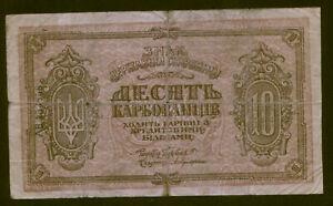 Ukraine 10 Karbovantsiv (1919) Pick 36a Fine serie AB