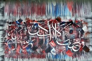 Oil On Canvas Individual Islamic Calligraphy - First Kalma - SNF30600010