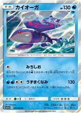 Japanese Pokemon Card SM11a Remix Bout 021/064 Kyogre Holo