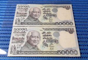 1995 Indonesia 50000 Rupiah Banknote LFT 176825-176826 Run President Soeharto