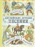 Когда я стану королем. Английские детские песенки Russian kids book