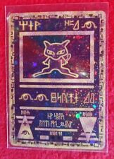 ANCIENT MEW Double Holo RARE PROMO Pokemon Card