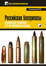 OBK-002 Russian ammunition: Special noiseless and 9-mm pistol cartridges book