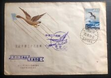 1959 Tainan Taiwan China First Day cover FDC Airmail Stamp Issue