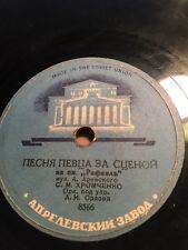 78 rpm Record; Picture Record; Made In The Soviet Union